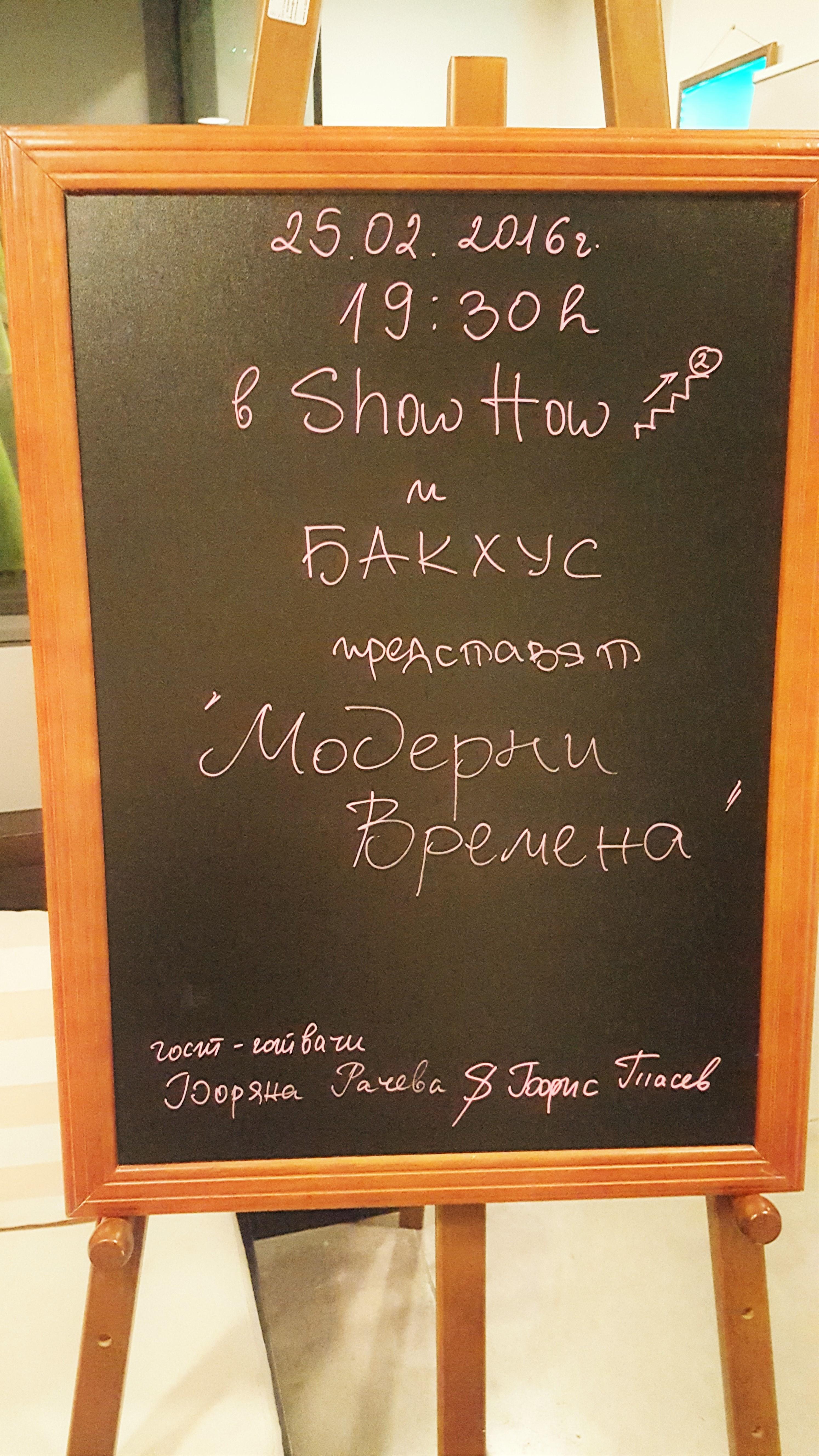 Вечеря Модерни веремна в ШоуХау/ Moderni vremena dinner at ShowHow by placescases.com