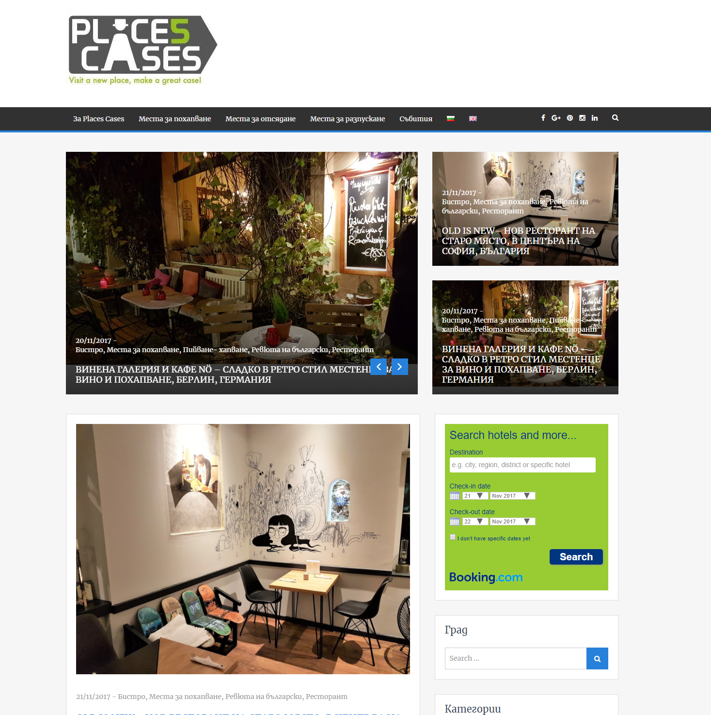 placescases.com new look / нова визия
